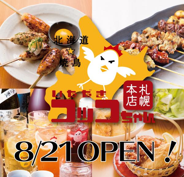 五反田店 8/21OPEN予定