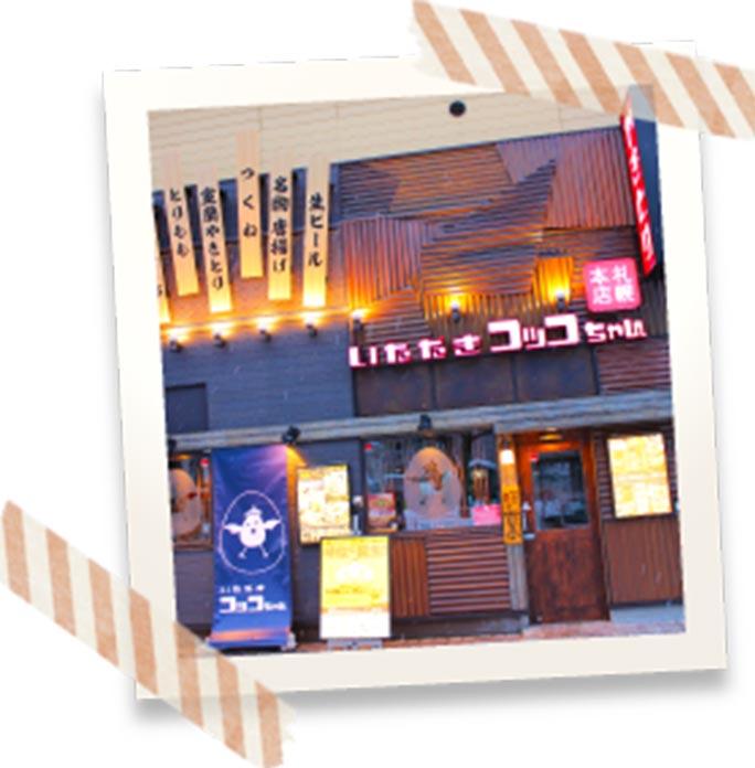 JR琴似駅前店