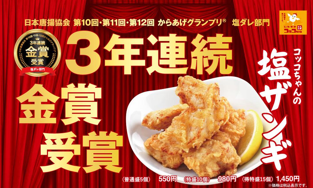 【お知らせ】「コッコちゃんの塩ザンギ」が3年連続金賞受賞!!