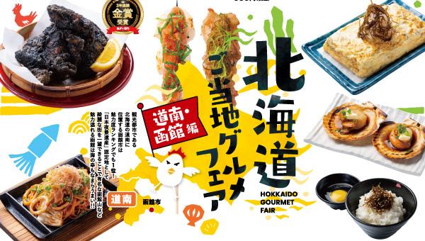 【NEW!】いただきコッコちゃん『北海道ご当地グルメフェア』を開催!