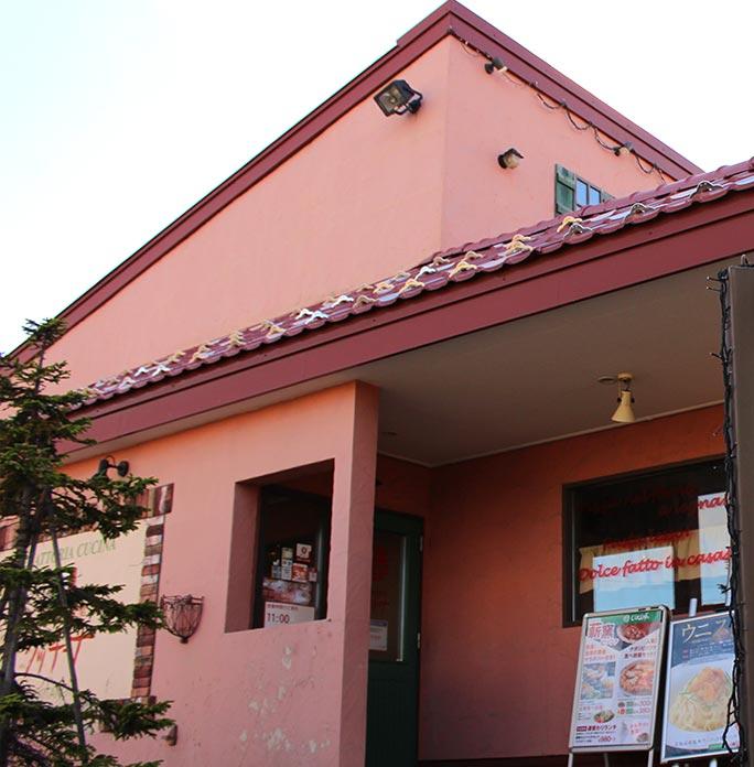クッチーナ 北野店