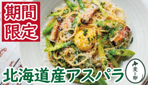 【期間限定メニュー!】北海道産アスパラを楽しむ春の一皿