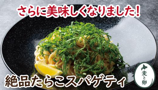 【NEW!!】絶品たらこスパゲティがさらに美味しくなりました!