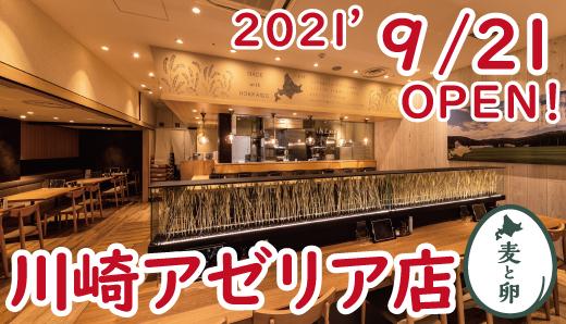 【新店舗OPEN!】北海道生パスタ専門店『麦と卵』川崎アゼリア店9/21OPEN!