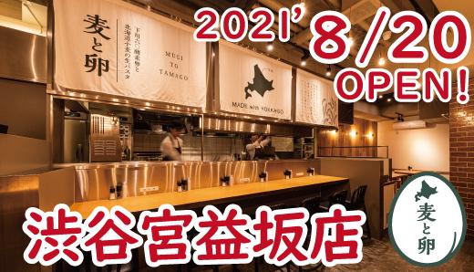 【新店舗OPEN!】北海道生パスタ専門店『麦と卵』渋谷宮益坂店8/20OPEN!