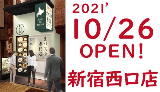 【新店舗OPEN!】北海道生パスタ専門店『麦と卵』新宿西口店 10/26OPEN!