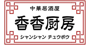 【香香厨房】お弁当や人気メニュー、オードブルもテイクアウトメニュー充実!
