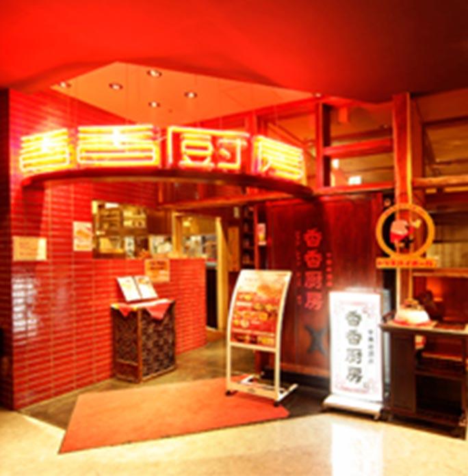 JR55ビル店