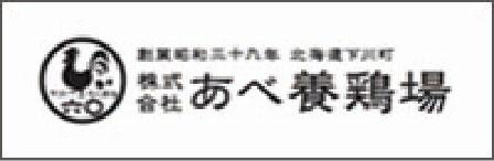 株式会社あべ養鶏場