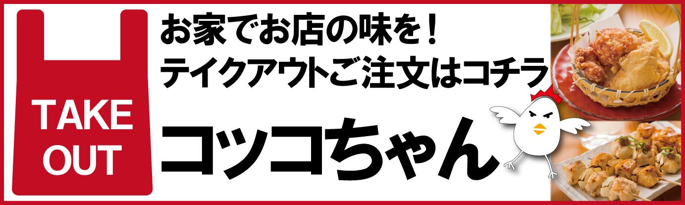 公式テイクアウトサイト(コッコちゃん)