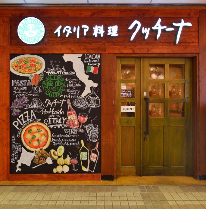 新札幌デュオ店