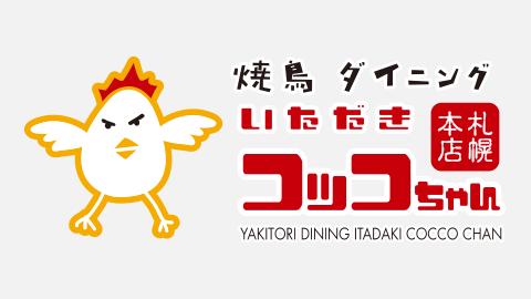 【NEWS】全国唐揚協会 第11回からあげグランプリ®塩ダレ部門 エントリー中!
