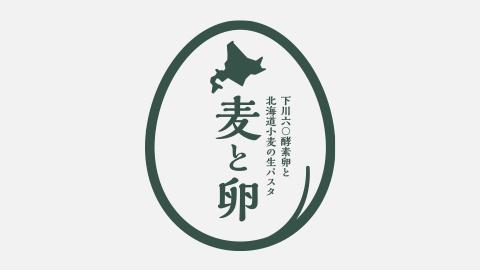 【新店】下川六〇酵素卵と北海道小麦 『麦と卵』 吉祥寺店 2/28オープン!!