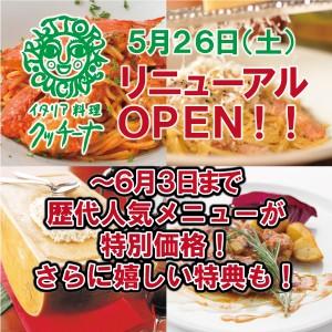 【新札幌】リニューアルWeb用